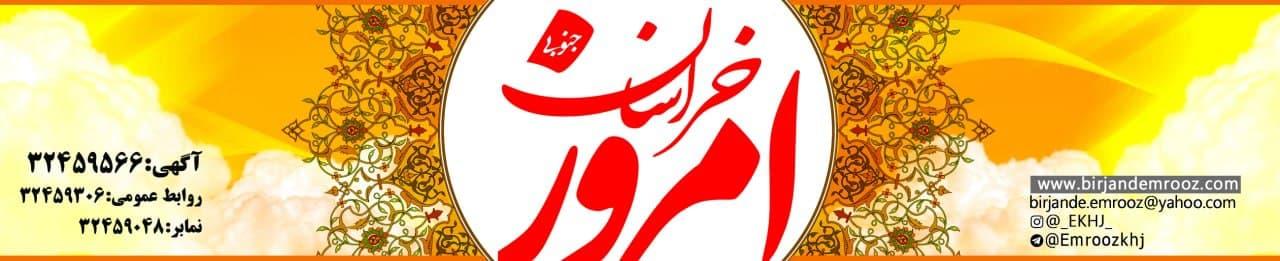 وبسایت روزنامه امروز خراسان جنوبی